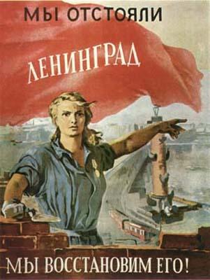 Мы отстояли Ленинград!